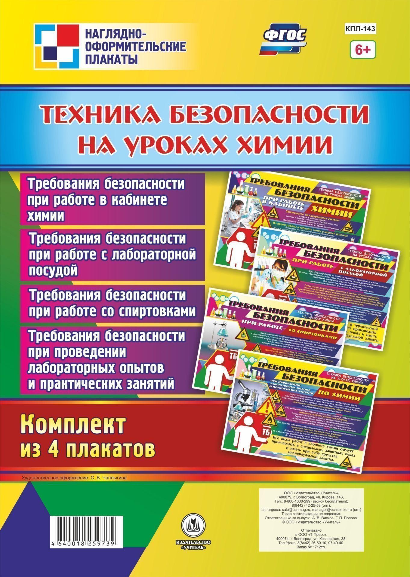 """Комплект плакатов """"Техника безопасности на уроках химии"""""""