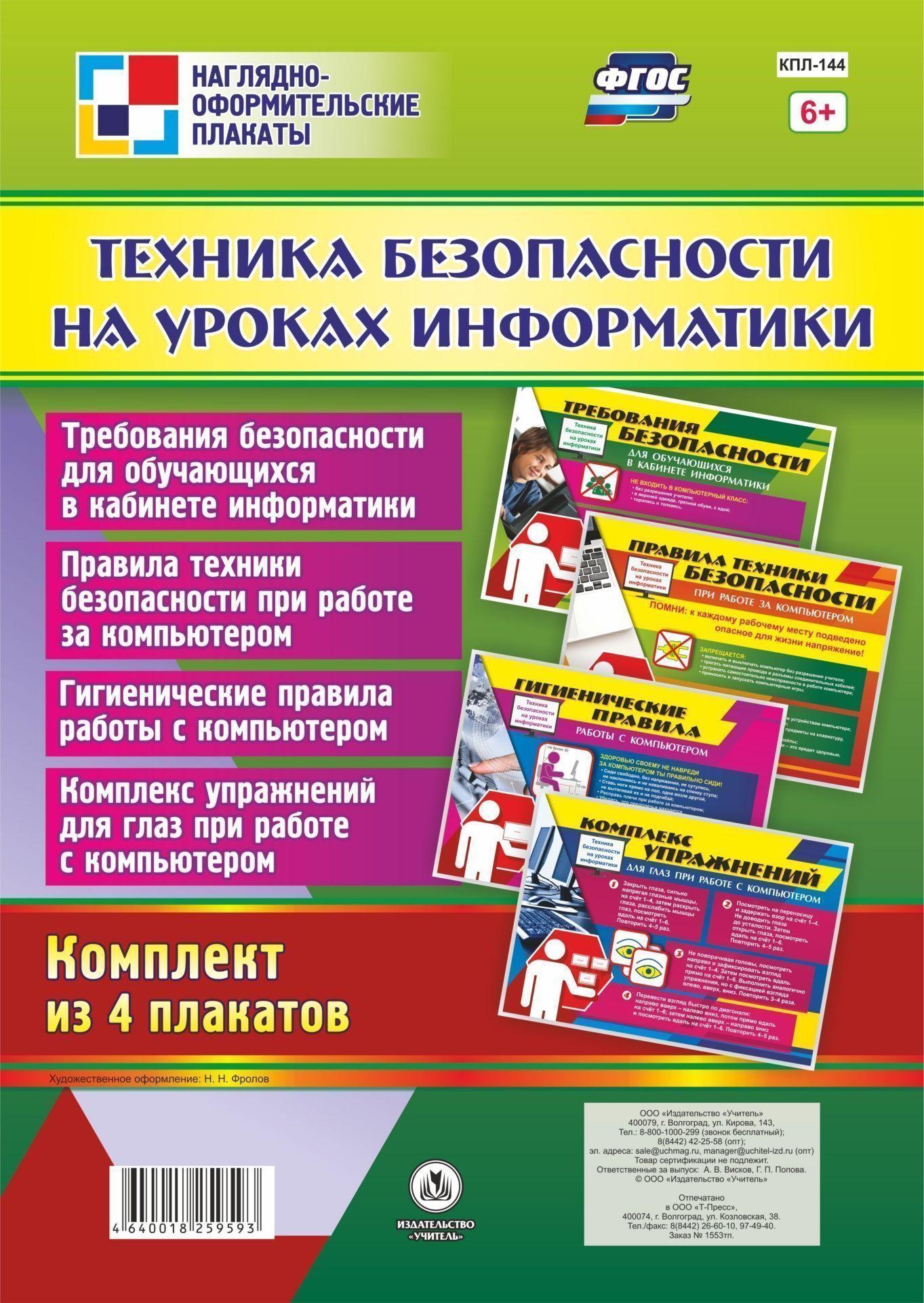 Комплект плакатов Техника безопасности на уроках информатикиТематические плакаты<br>.<br><br>Год: 2018<br>Серия: Наглядно-оформительские плакаты<br>Высота: 297<br>Ширина: 420<br>Толщина: 2