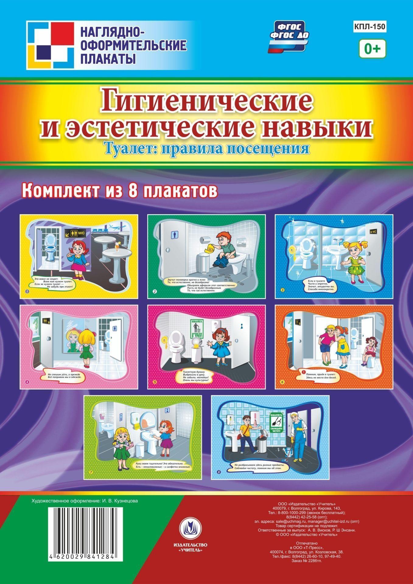"""Купить со скидкой Комплект плакатов """"Гигиенические и эстетические навыки. Туалет: правила посещения"""": комплект из 8 пл"""