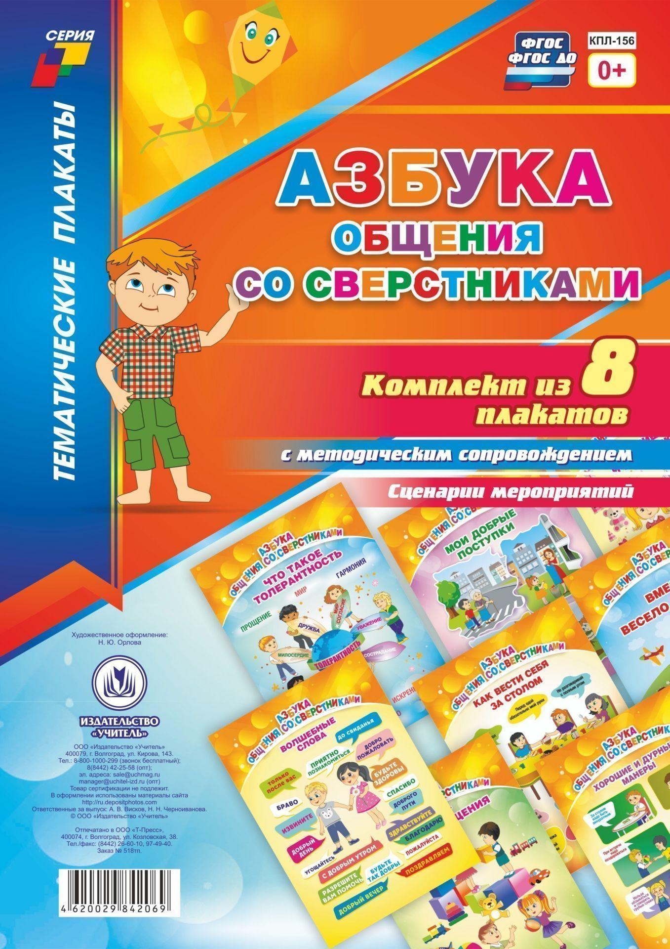 """Комплект плакатов """"Азбука общения со сверстниками"""": 8 плакатов  с методическим сопровождением"""