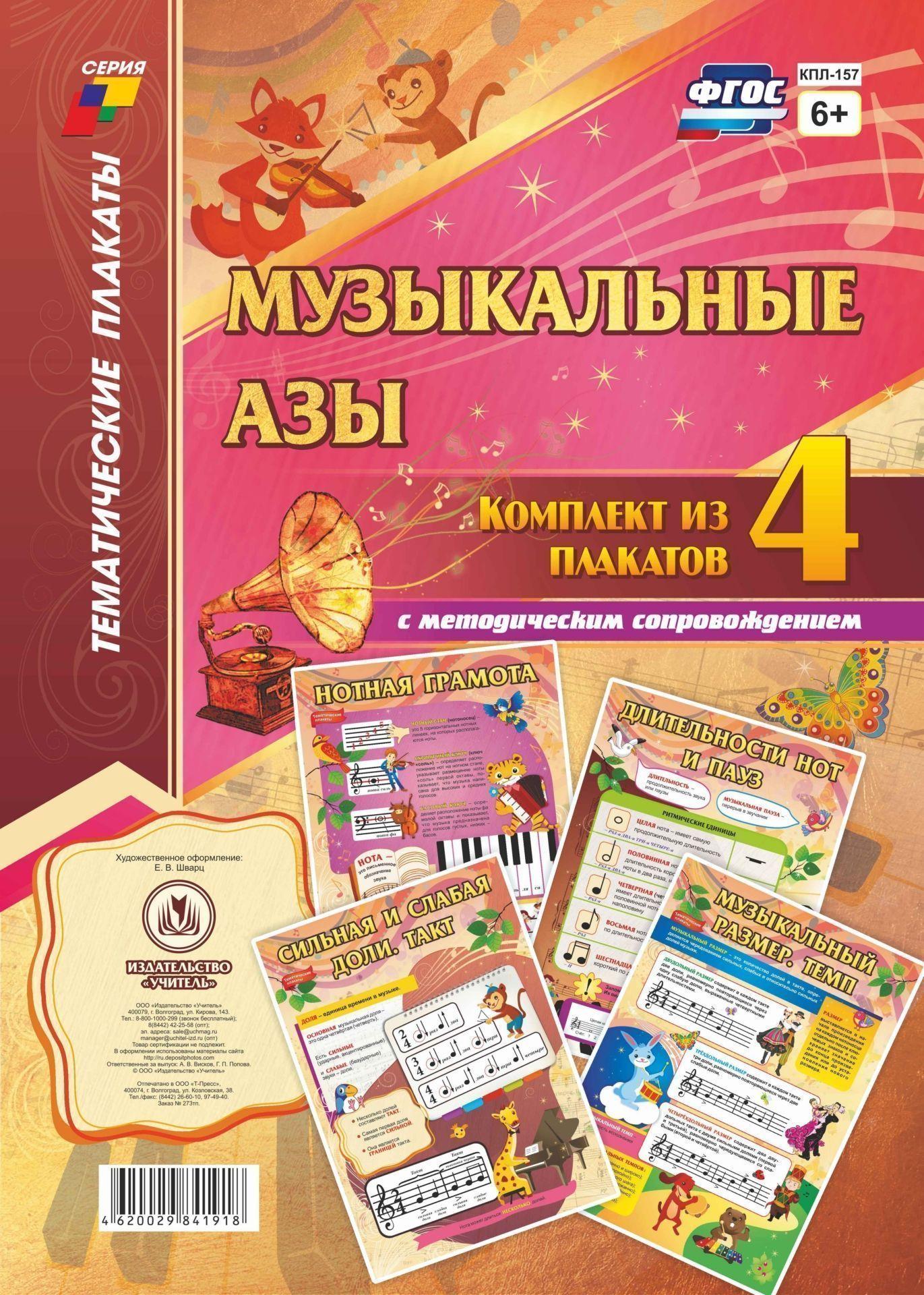 """Комплект плакатов """"Музыкальные азы"""": 4 плаката с методическим сопровождением"""