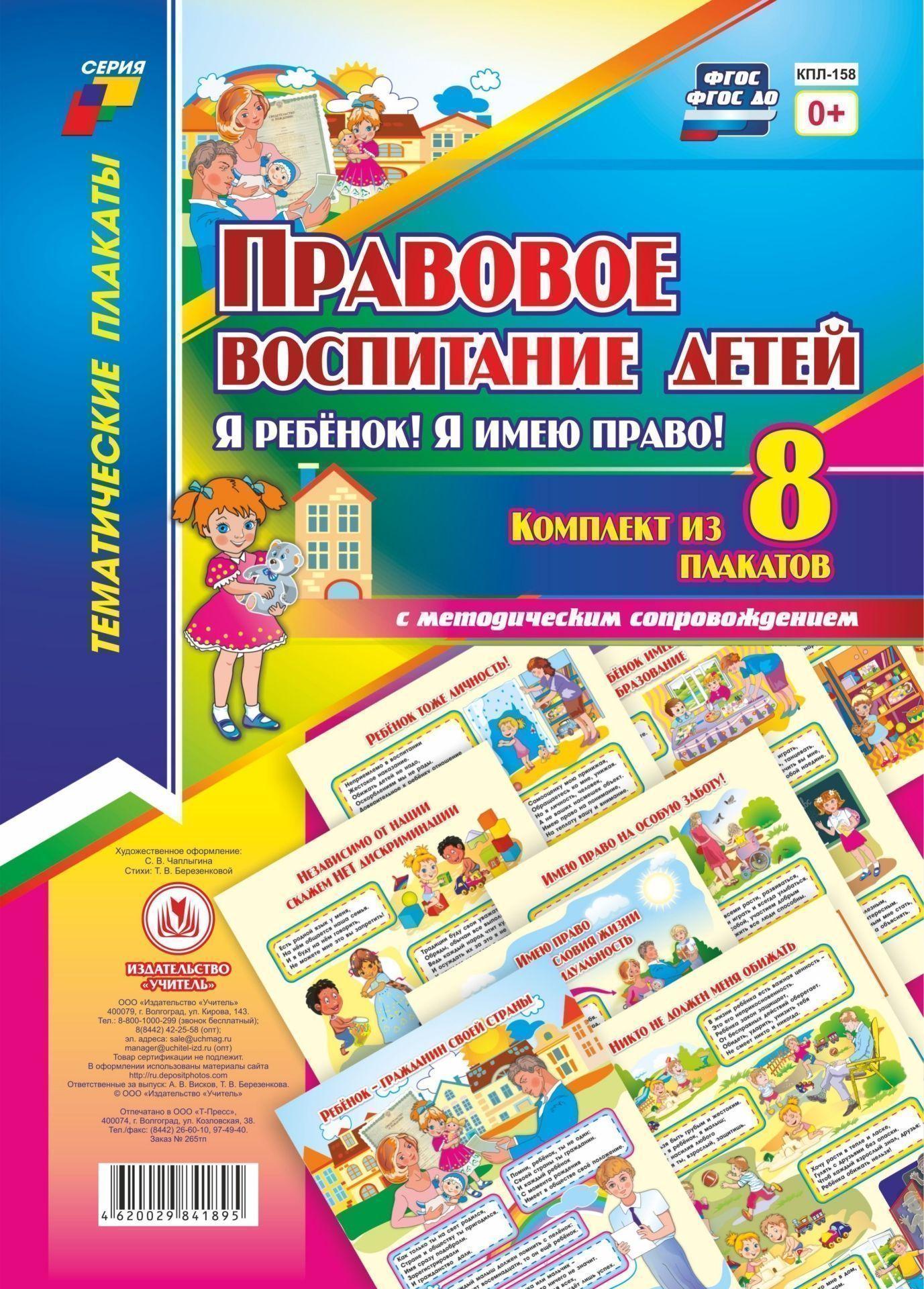 """Купить со скидкой Комплект плакатов """"Правовое воспитание детей. """"Я ребенок, Я имею право!"""": 8 плакатов  с методическим"""