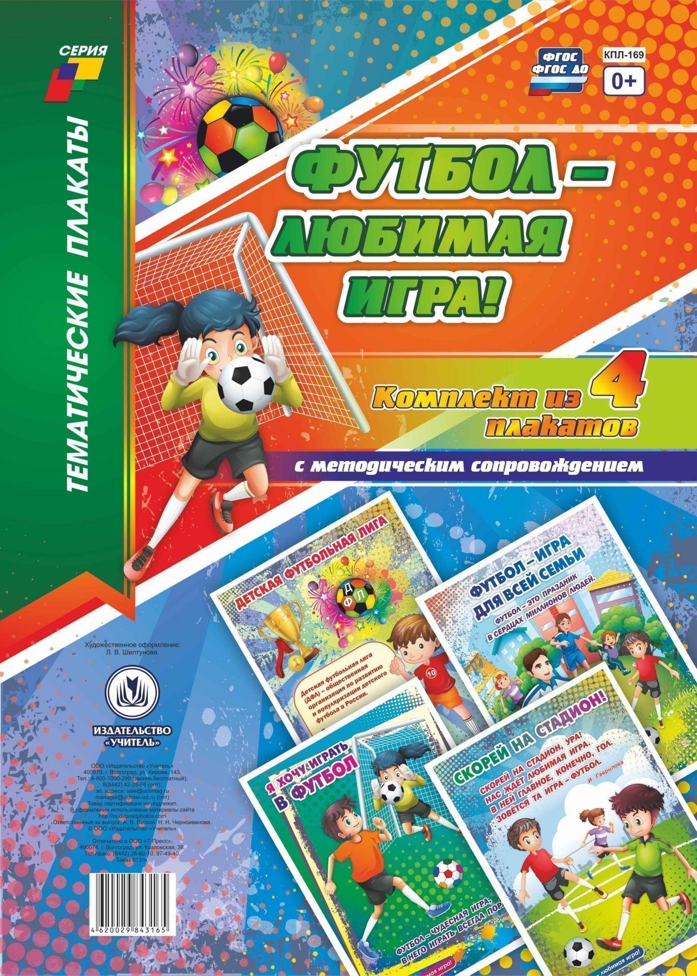 Комплект плакатов Футбол - любимая игра!: 4 плаката с методическим сопровождением