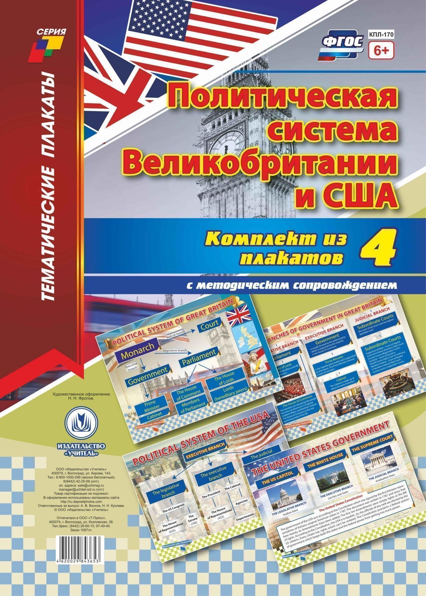 Комплект плакатов Политическая система Великобритании и США: 4 плаката с методическим сопровождением