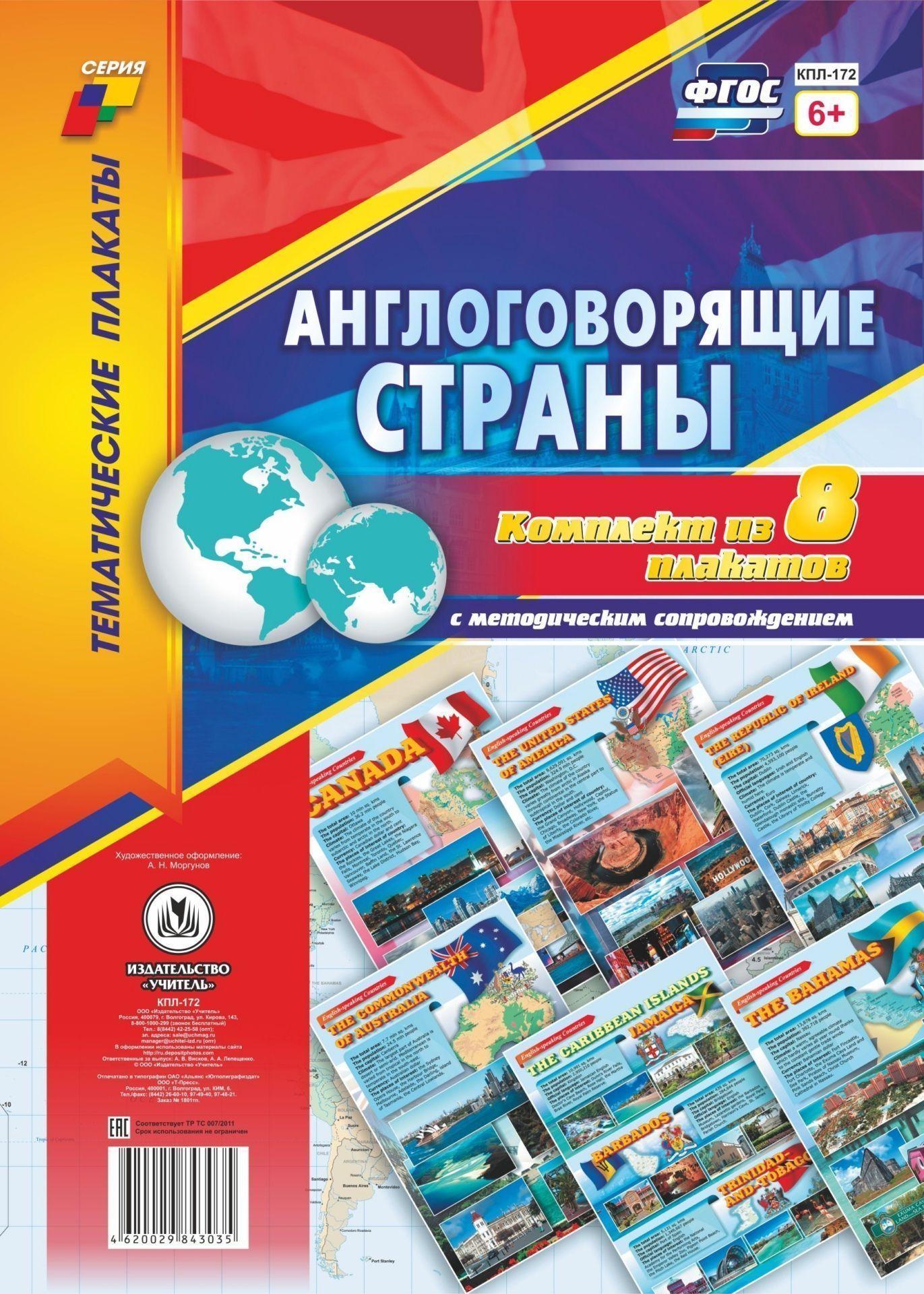 Комплект плакатов  Англоговорящие страны: 8 с методическим сопровождением