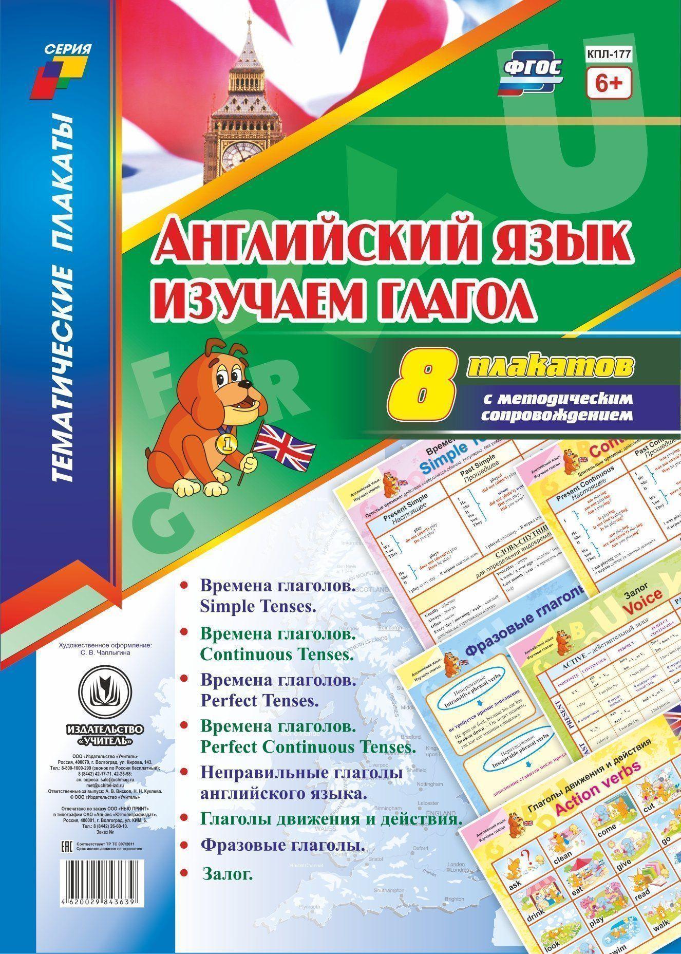 """Купить со скидкой Комплект плакатов """" Английский язык. Изучаем глагол"""": 8 плакатов (Формат А3) с методическим сопровож"""