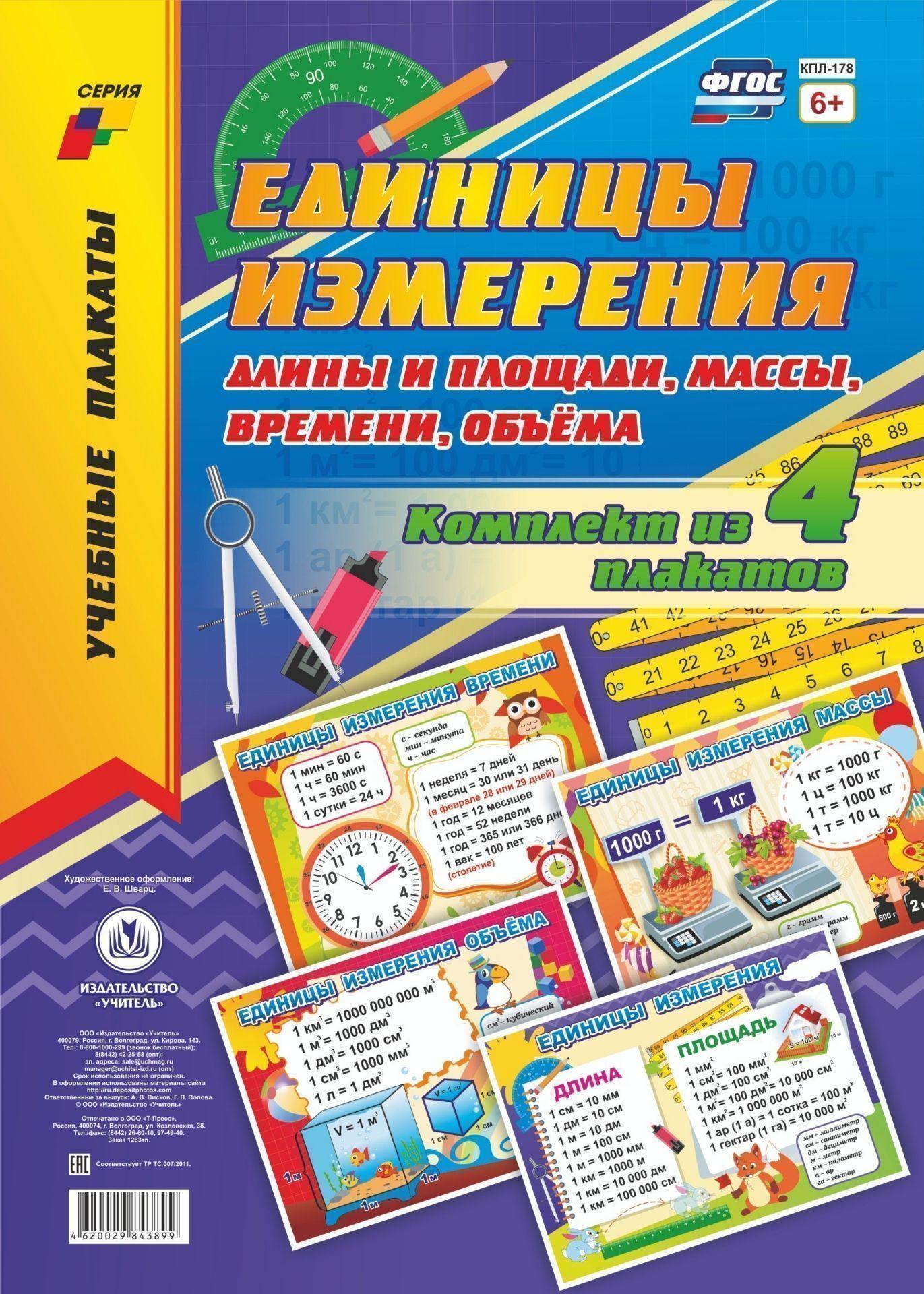 """Купить со скидкой Комплект плакатов """"Единицы измерения длины и площади, массы, времени, объёма"""": 4 плаката"""