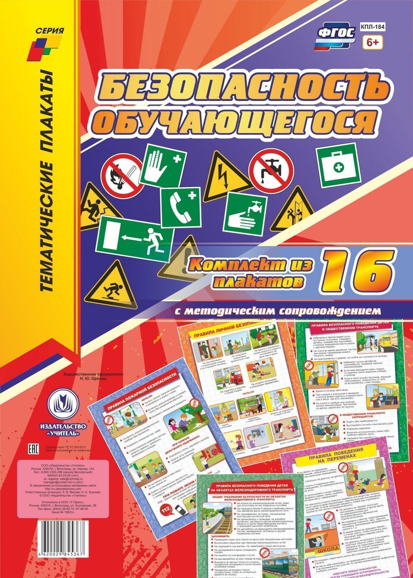 """Купить со скидкой Комплект плакатов """"Безопасность обучающегося"""": 16 плакатов с методическим сопровождением"""