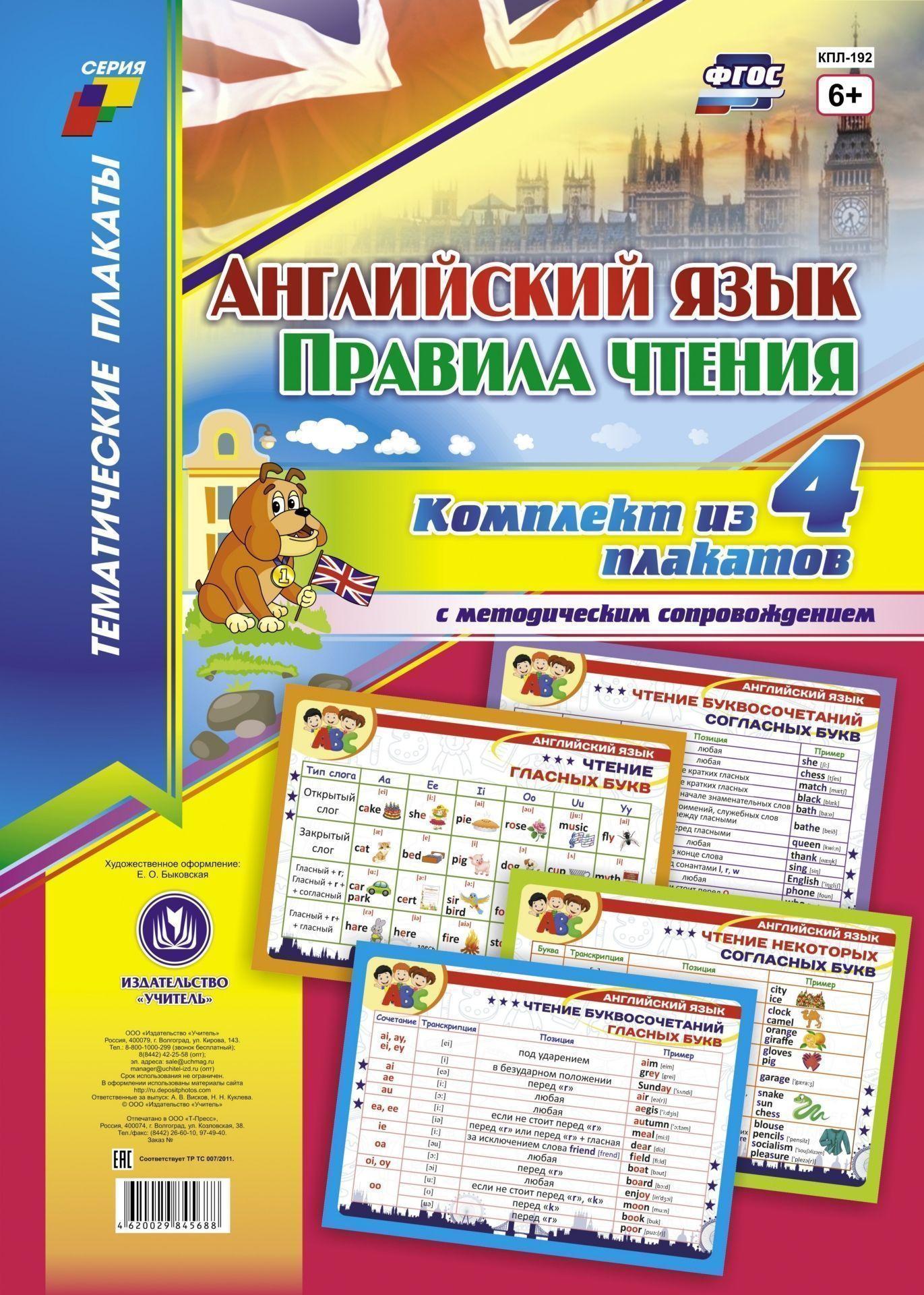 """Комплект плакатов """"Английский язык. Правила чтения"""": 4 плаката с методическим сопровождением"""
