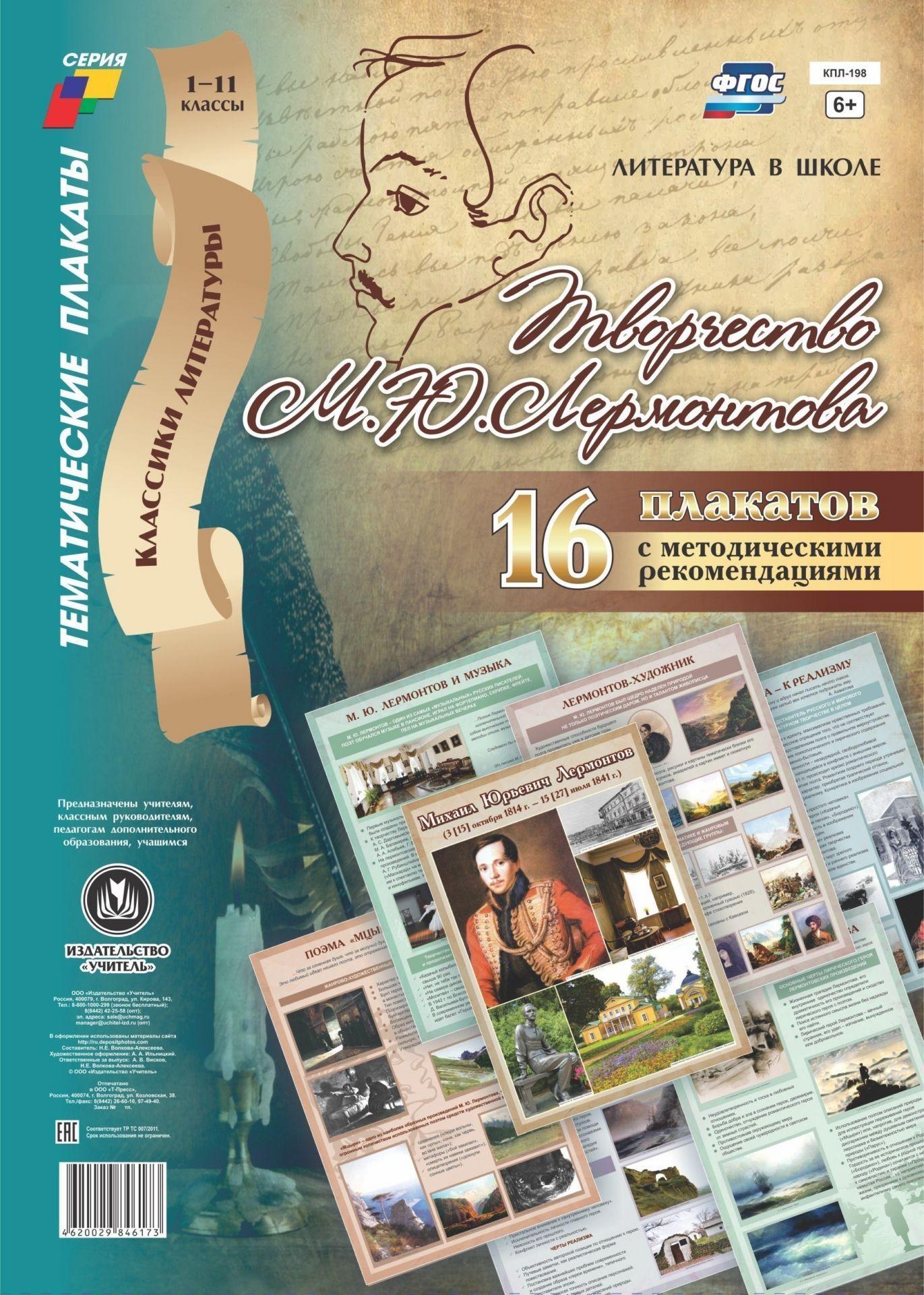"""Комплект плакатов """"Творчество М. Ю. Лермонтова"""": 16 плакатов с методическим сопровождением"""