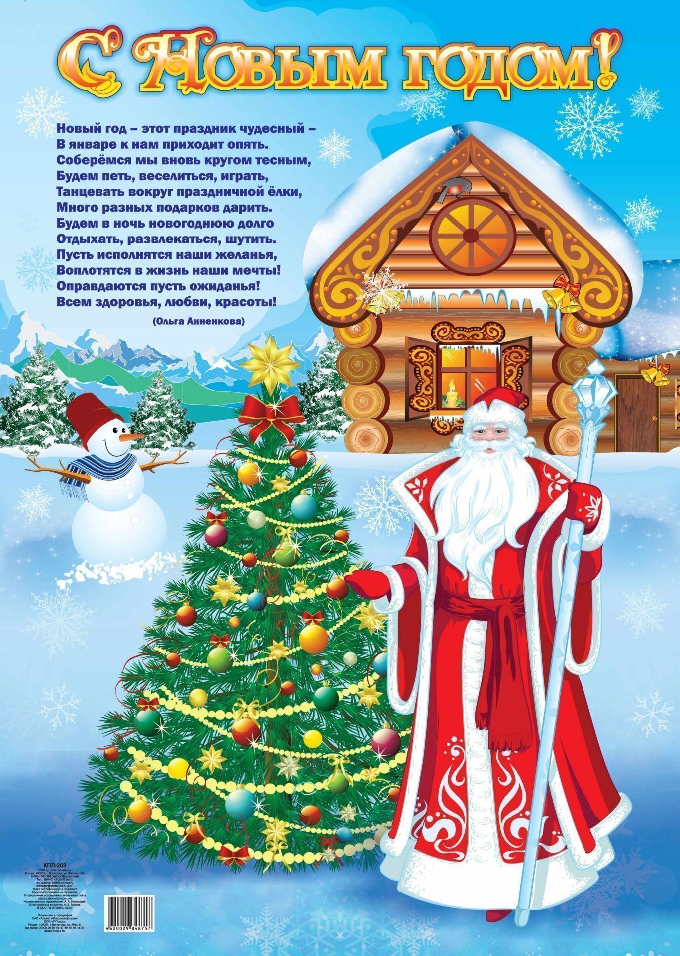 Оформительский плакат С Новым годом!: Формат А2