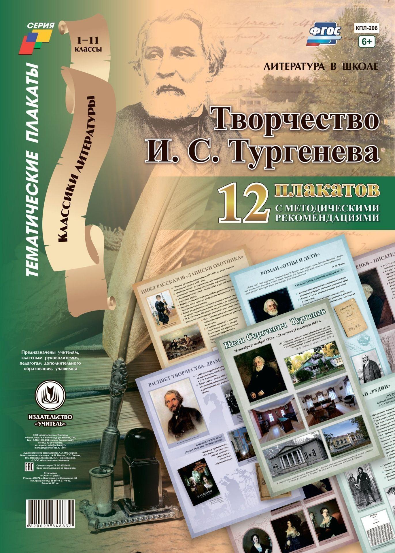 """Купить со скидкой Комплект плакатов """"Творчество И.С. Тургенева"""": 12 плакатов с методическими рекомендациями"""