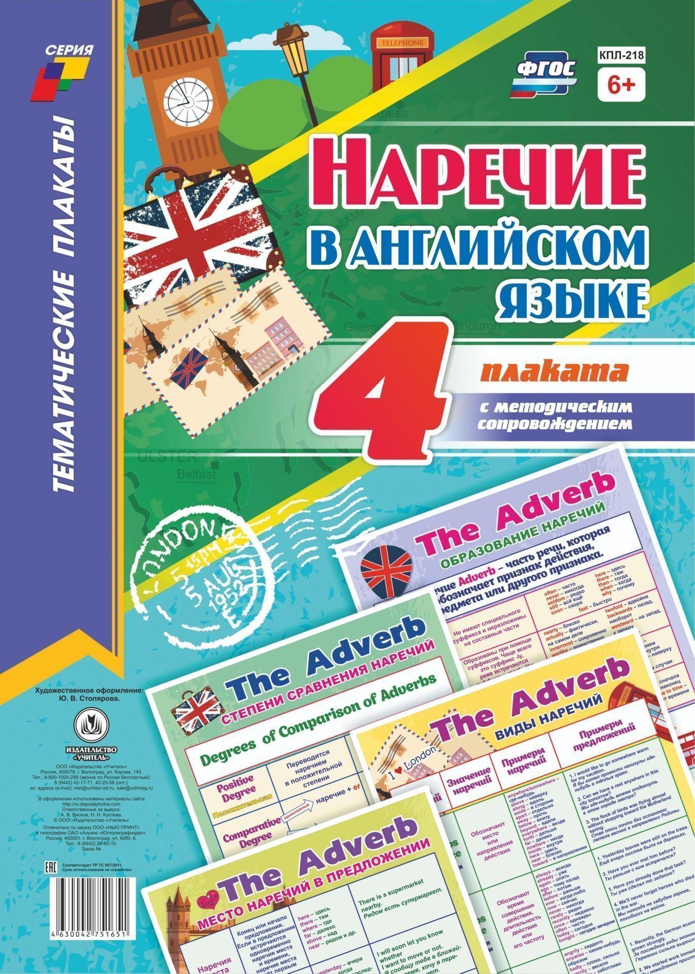 """Купить со скидкой Комплект плакатов. """"Наречие в английском языке"""": 4 плаката (формата А3) с методическим сопровождение"""