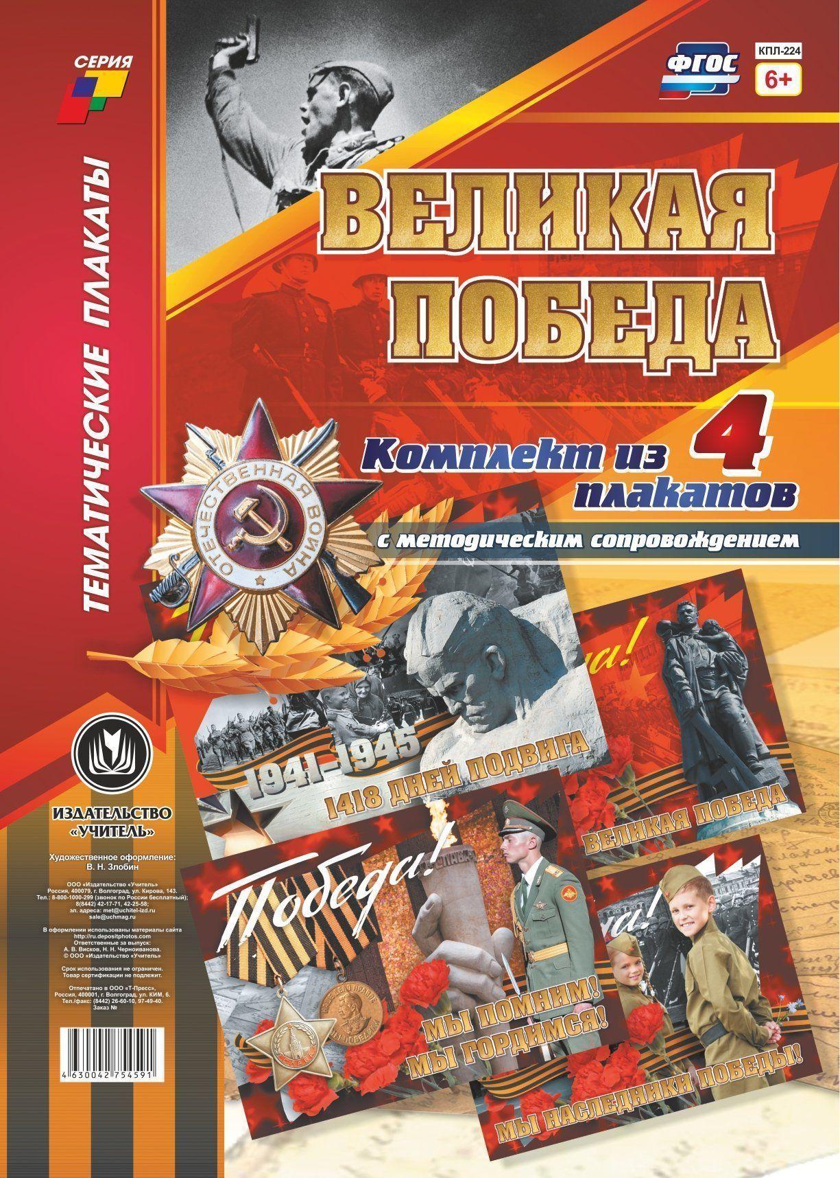 """Комплект плакатов """"Великая Победа"""": 4 плаката (Формат А3) с методическим сопровождением"""