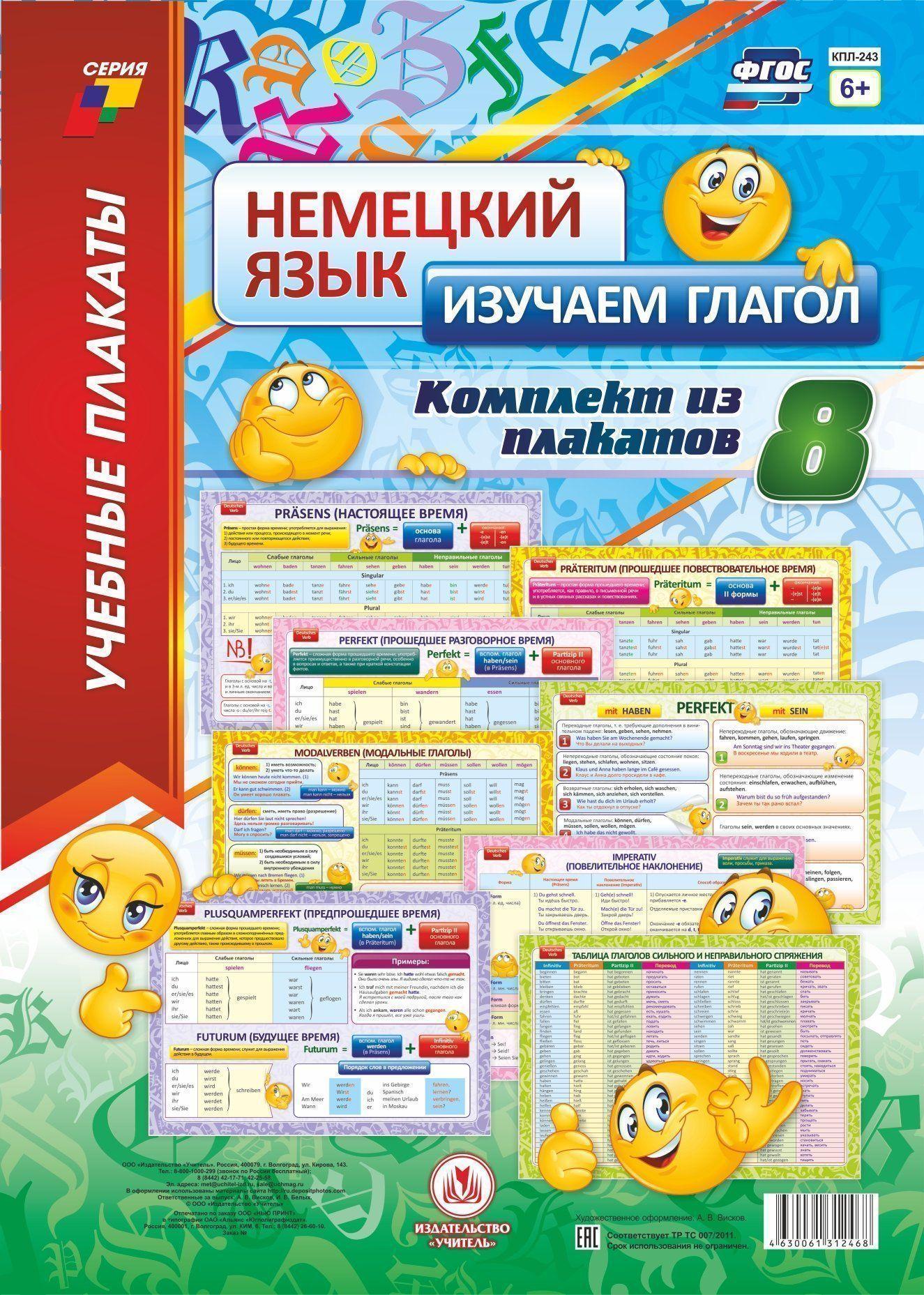 Купить со скидкой Учебные плакаты. Немецкий язык. Изучаем глагол: 8 плакатов (Формата А3)