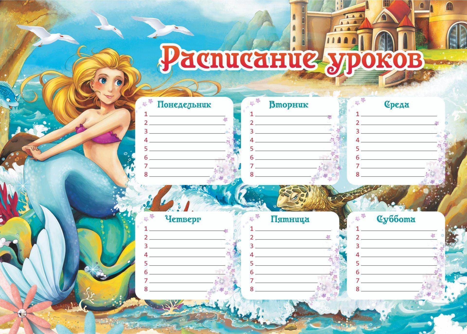 "Плакат ""Расписание уроков"" (русалочка): Формат А4"