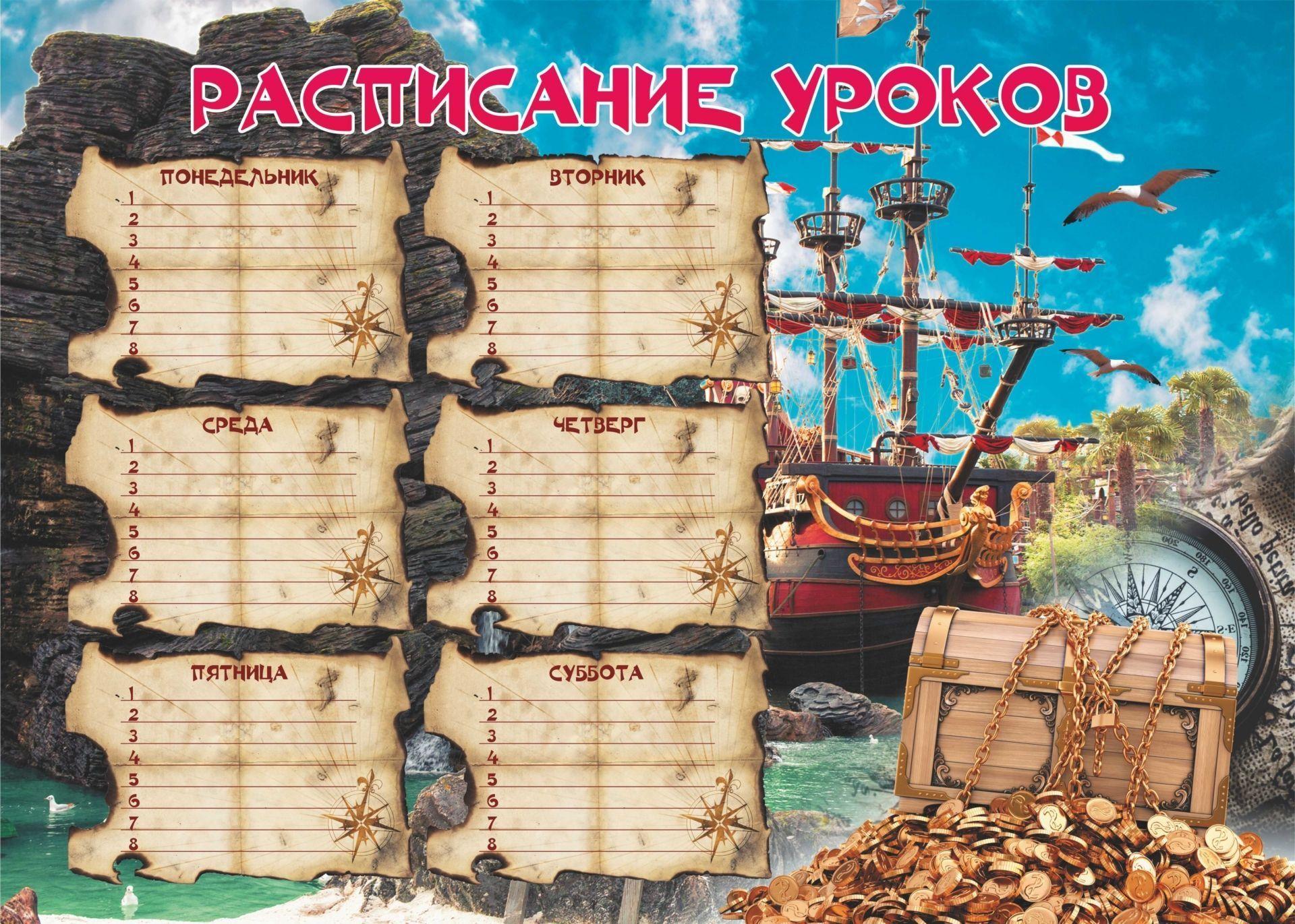"""Плакат """"Расписание уроков"""" (сокровища): Формат А3"""