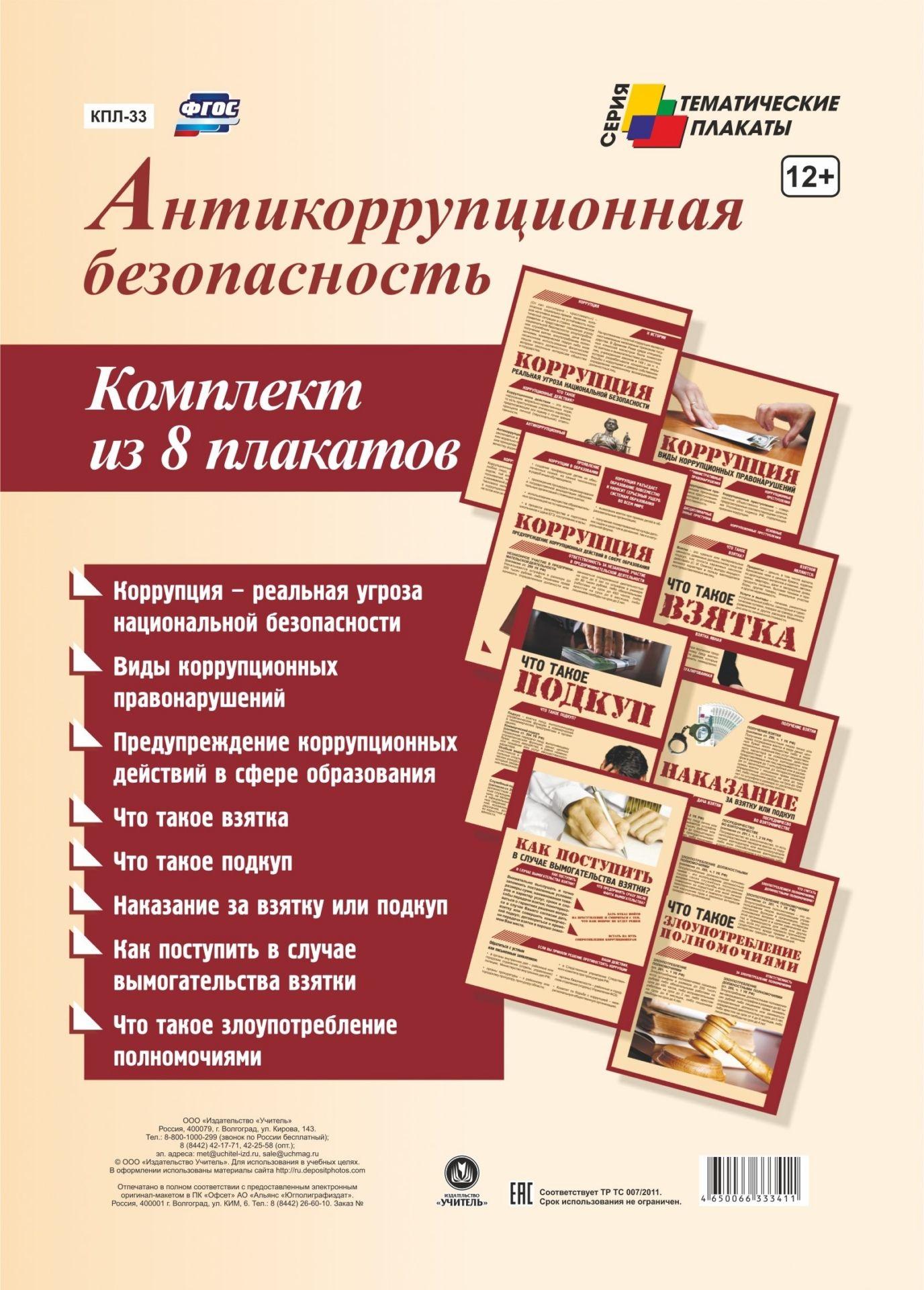 """Купить со скидкой Комплект плакатов """"Антикоррупционная безопасность"""" (8 плакатов с ярлыком): (Формат А4, бумага мелова"""