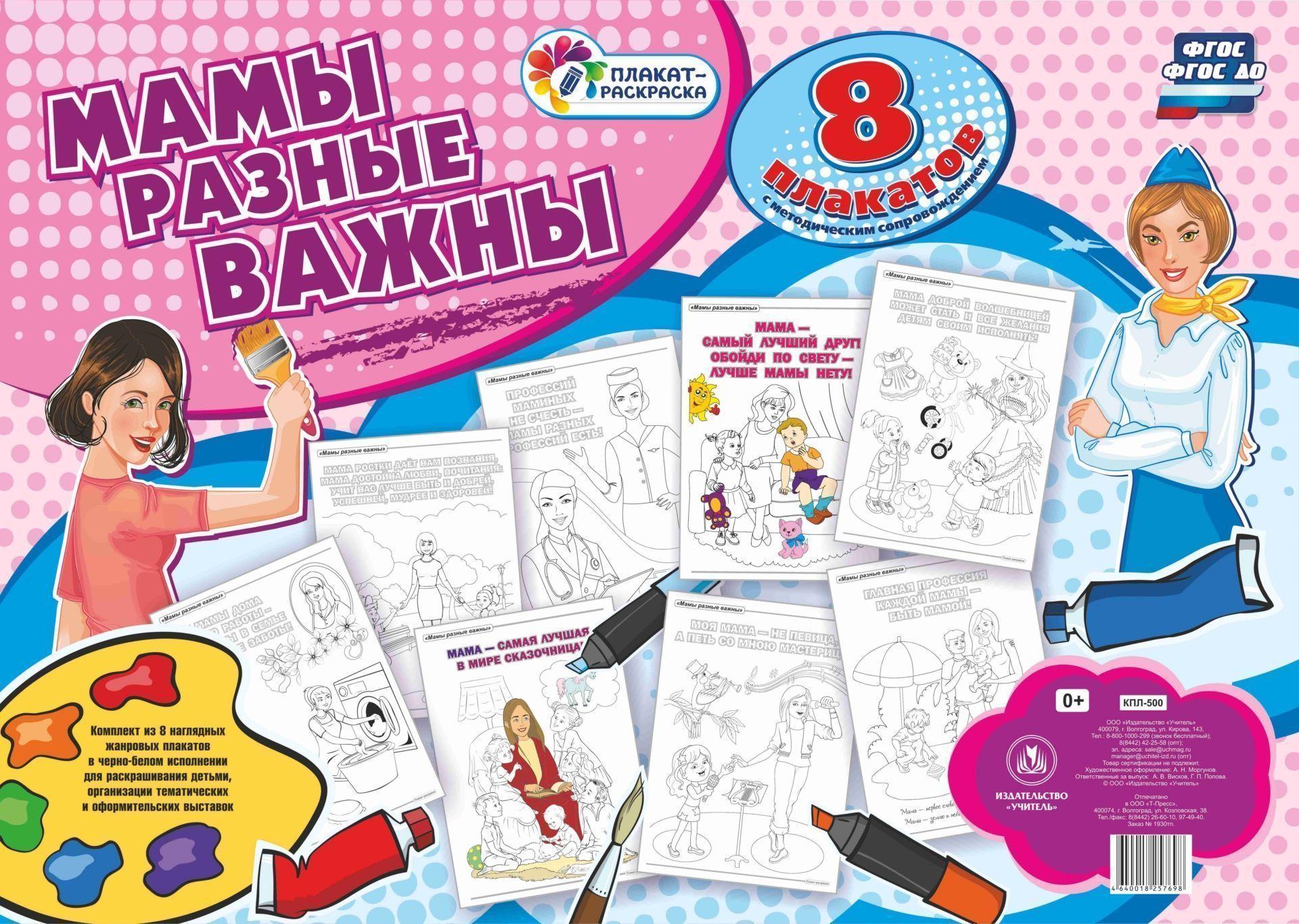 Комплект раскрасок Мамы разные важны: 8 плакатов  А2 с методическим сопровождением