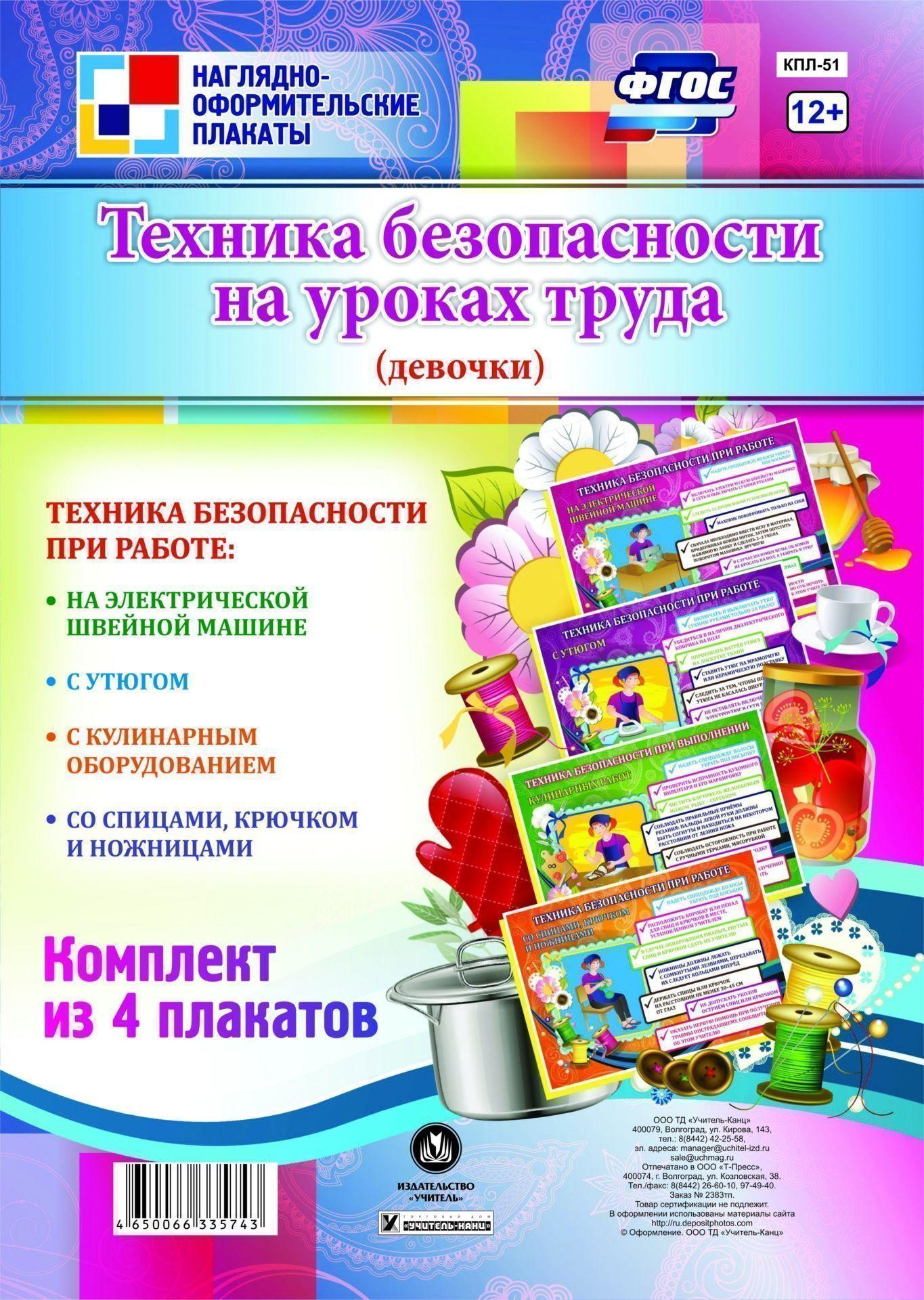 """Купить со скидкой Комплект плакатов """"Техника безопасности на уроках труда""""  (девочки): 4 плаката"""