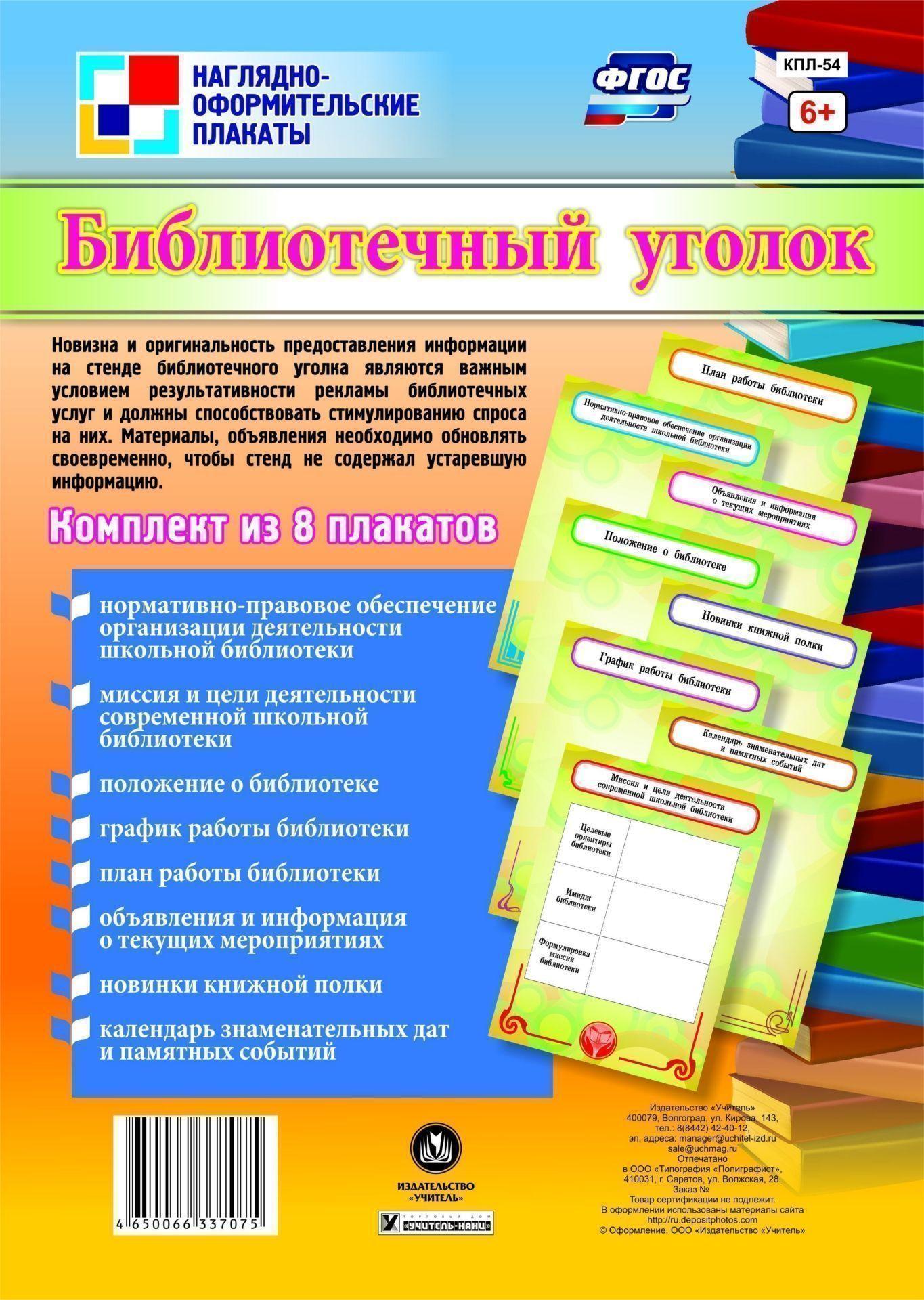 """Купить со скидкой Комплект плакатов """"Библиотечный уголок"""": 8 плакатов"""