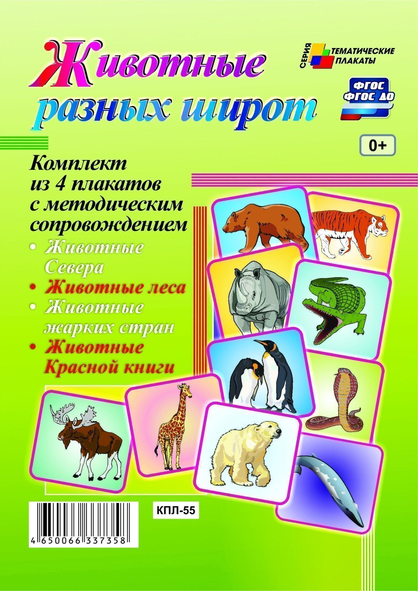 """Купить со скидкой Комплект плакатов """"Животные разных широт"""": 4 плаката с методическим сопровождением"""