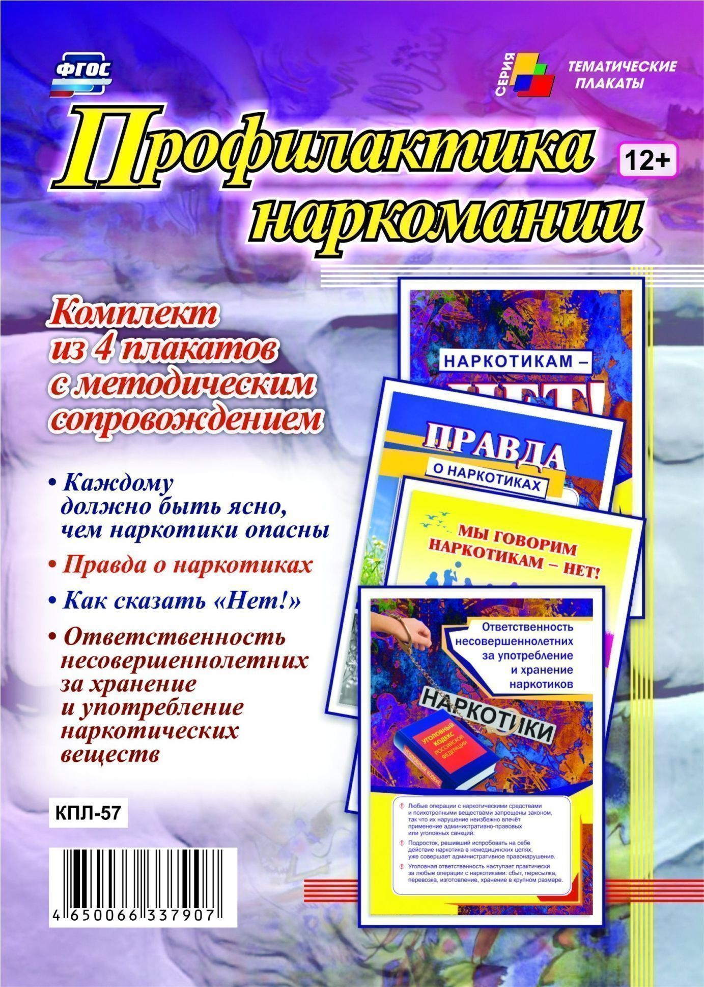 """Купить со скидкой Комплект плакатов """"Профилактика наркомании"""": 4 плаката с методическим сопровождением"""