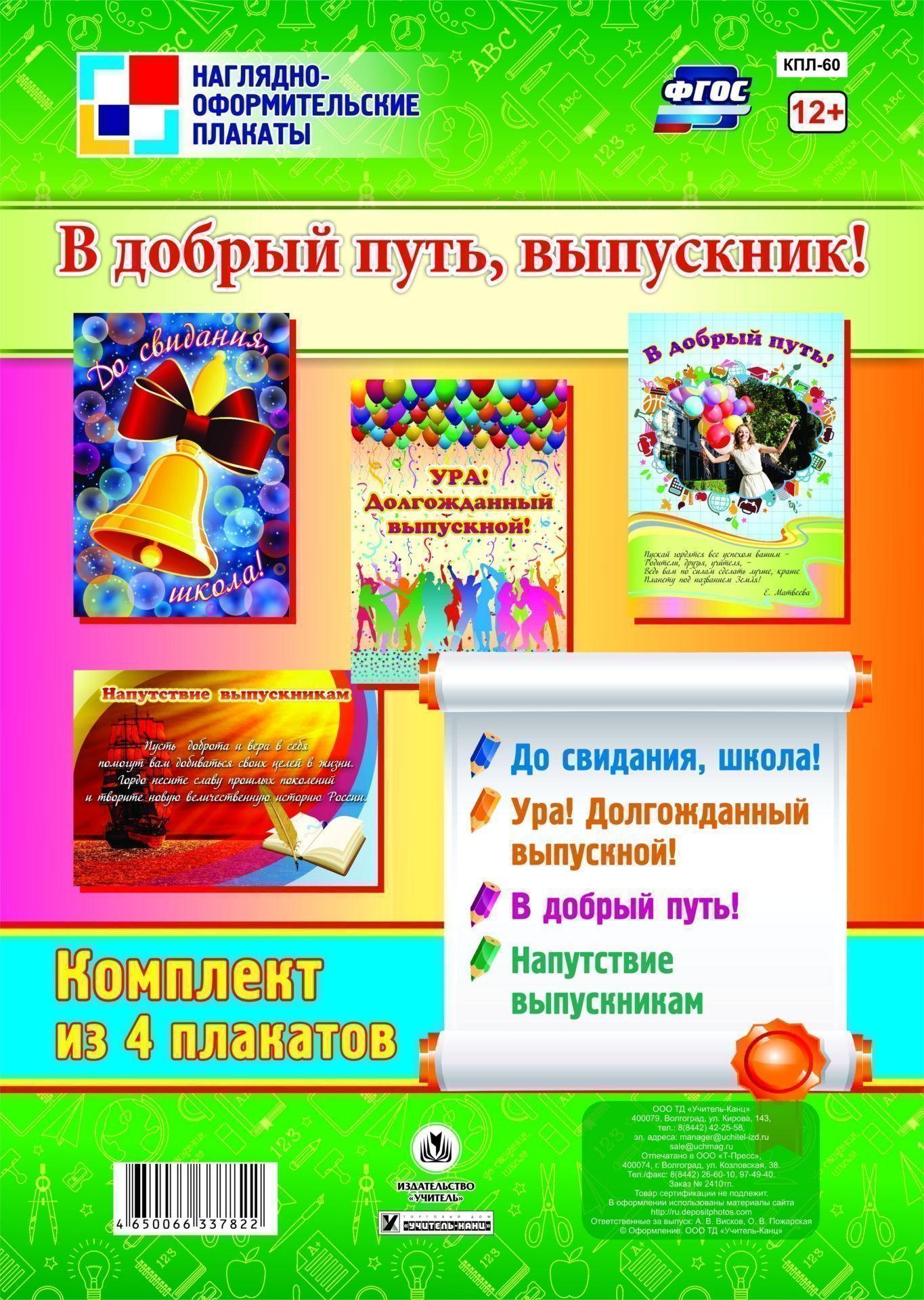 """Комплект плакатов """"В добрый путь, выпускник!"""": 4 плаката"""