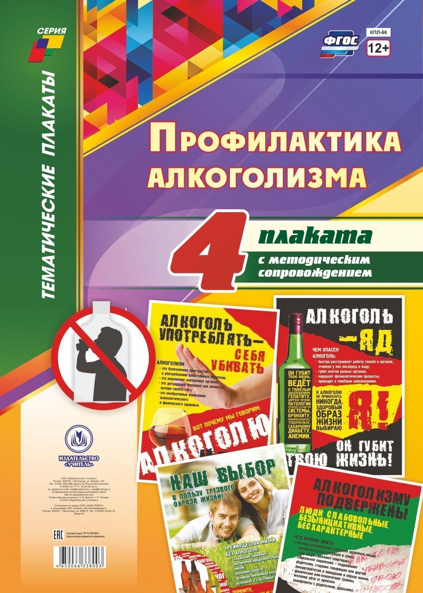 """Комплект плакатов """"Профилактика алкоголизма"""": 4 плаката с методическим сопровождением"""