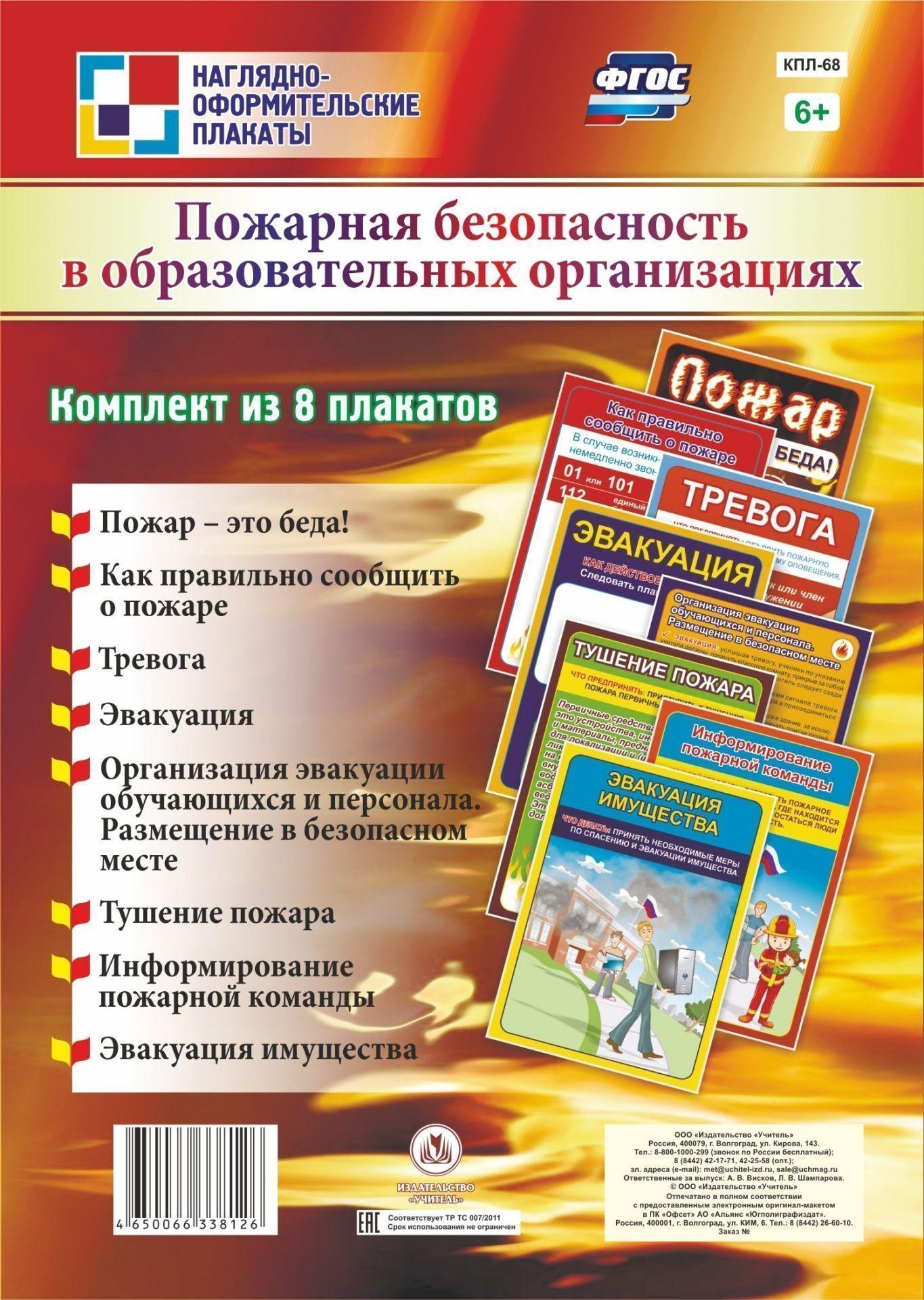 Комплект плакатов Пожарная безопасность в образовательных организациях: 8 плакатовТематические плакаты<br>.<br><br>Год: 2018<br>Серия: Наглядно-оформительские плакаты<br>Высота: 290<br>Ширина: 205<br>Толщина: 3<br>Переплёт: набор