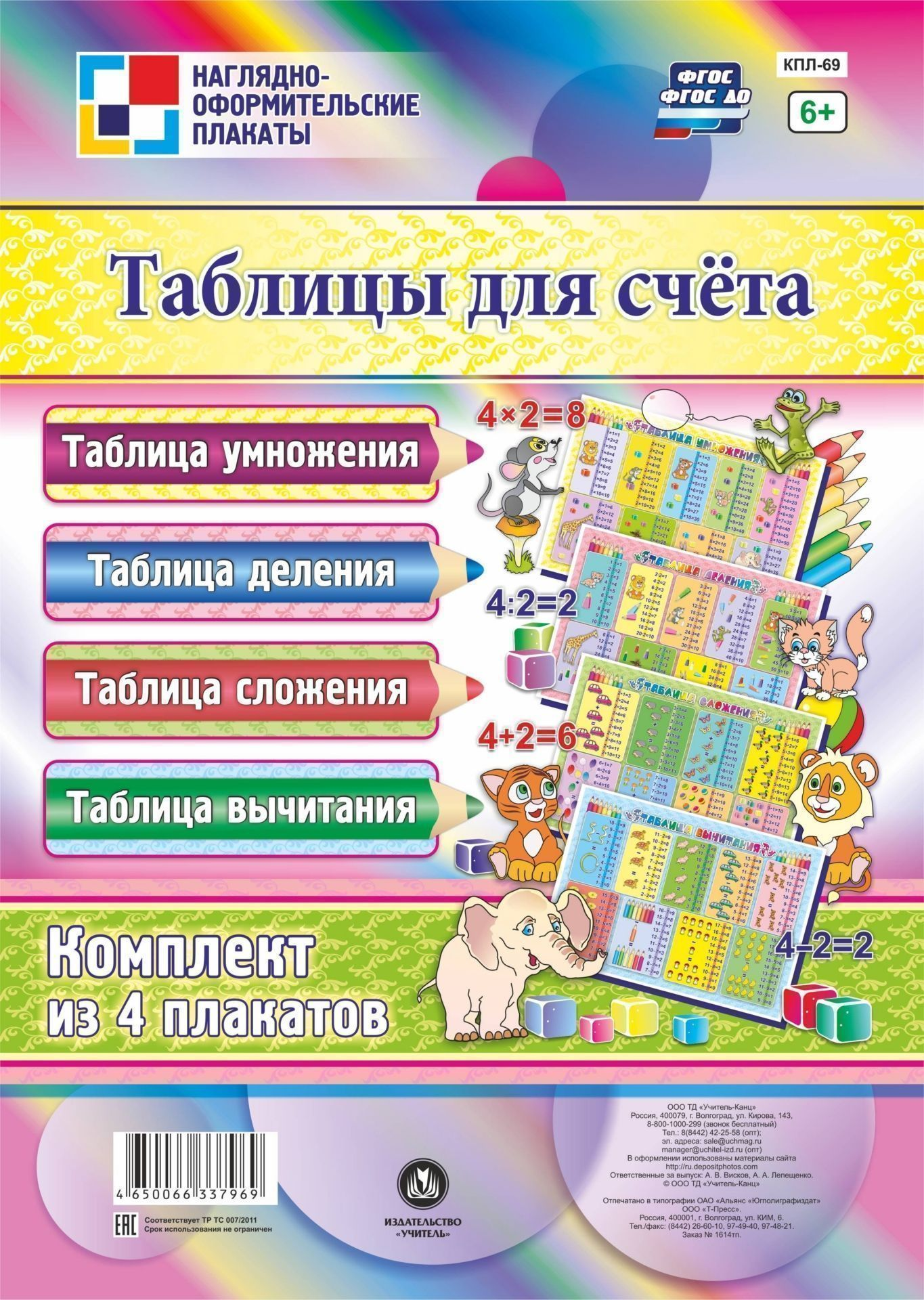 Комплект плакатов  Таблицы для счёта: (4 плаката : Таблица умножения, сложения, деления, вычитания)