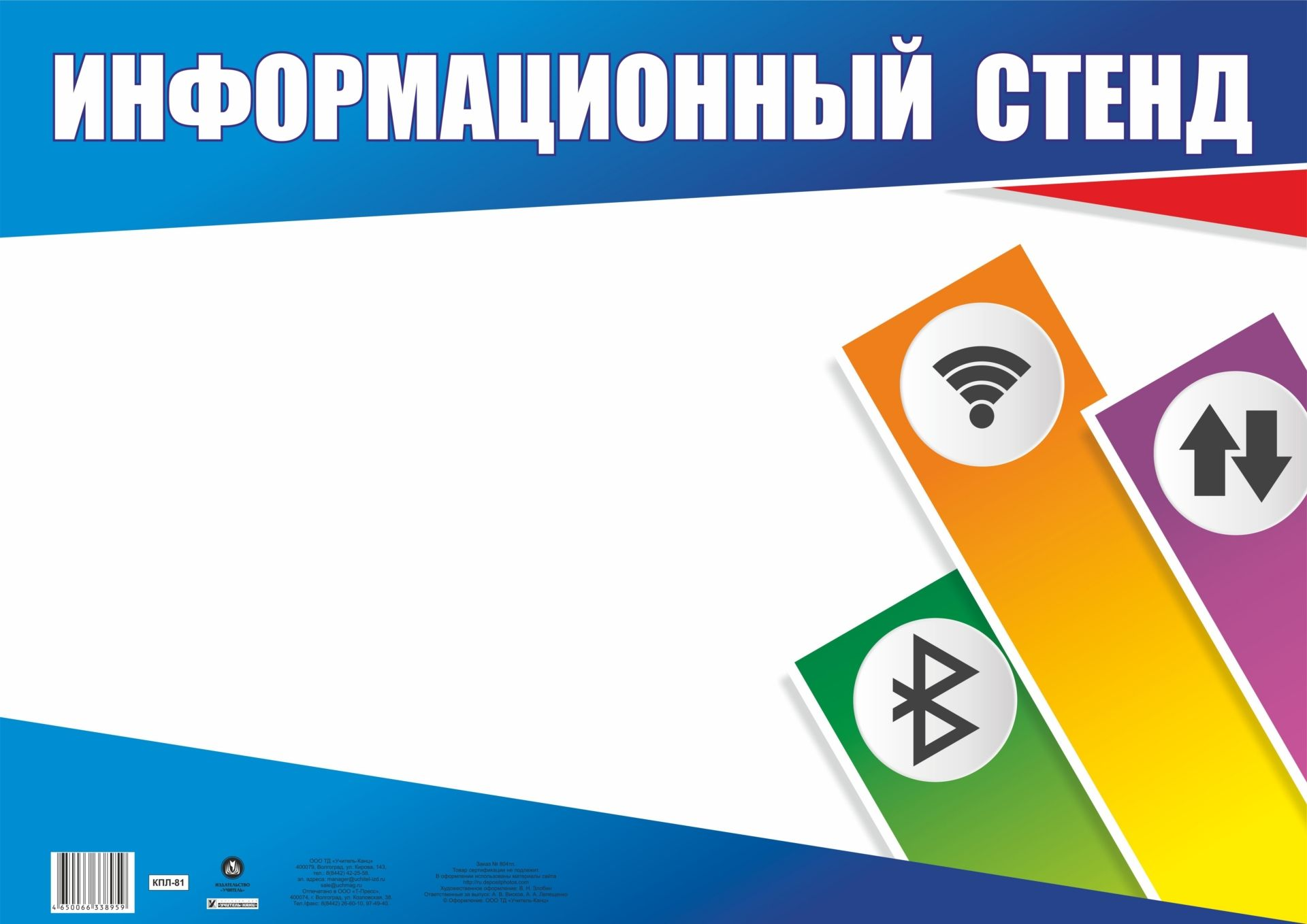 """Плакат-уголок """"Информационный стенд"""""""