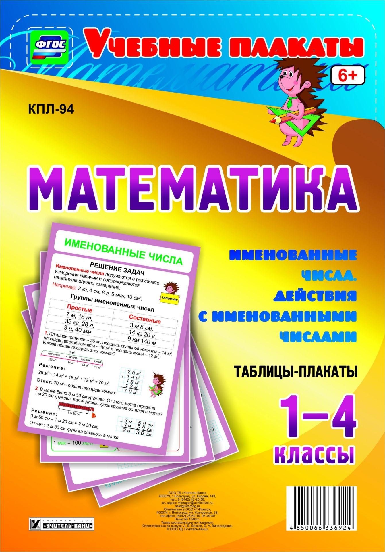 Купить со скидкой Математика. 1-4 классы. Именованные числа. Действия с именованными числами: 4 плаката