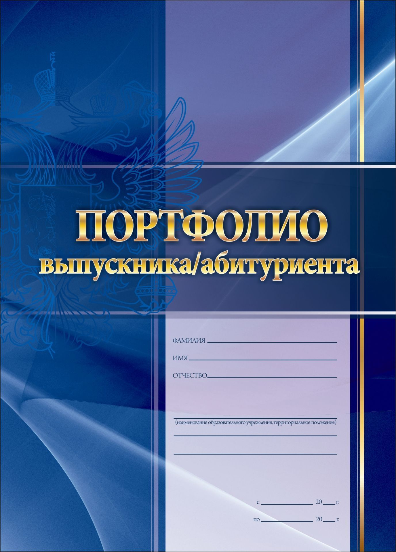 """Портфолио выпускника/абитуриента"": комплект для оформления портфолио"