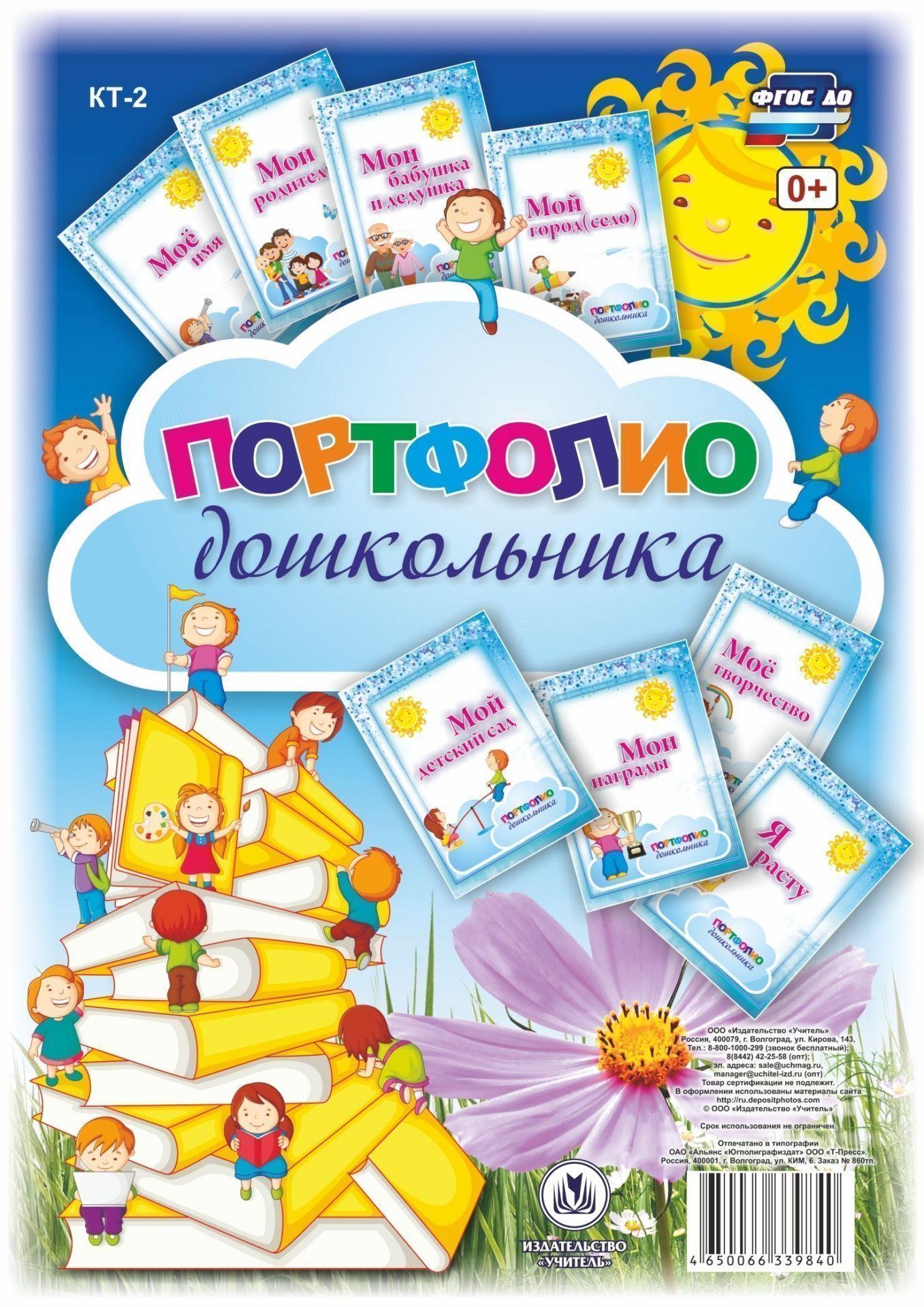 Набор титульных листов для Портфолио дошкольника: 8 красочных разделителей