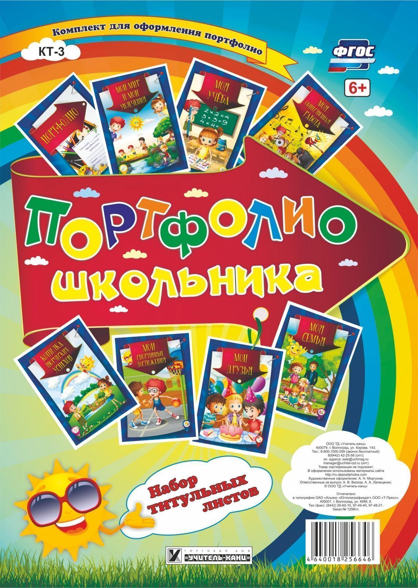 Набор титульных листов для Портфолио школьника: 8 красочных разделителей