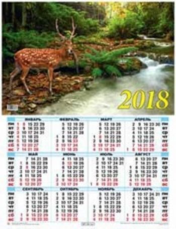 Календарь настенный Олень на водопое 2018Календарь-плакат<br>Вашему вниманию предлагается настенный календарь на 2018 год.Формат А2.<br><br>Год: 2017<br>Высота: 585<br>Ширина: 440<br>Толщина: 1