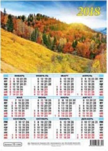 Календарь настенный Осень золотая 2018Календарь-плакат<br>Вашему вниманию предлагается настенный календарь на 2018 год.<br><br>Год: 2017<br>Высота: 420<br>Ширина: 295<br>Толщина: 1