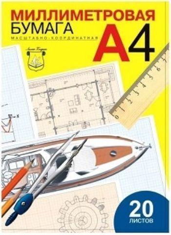 Бумага миллиметровая, масштабно-координатная, А4, 20 листов