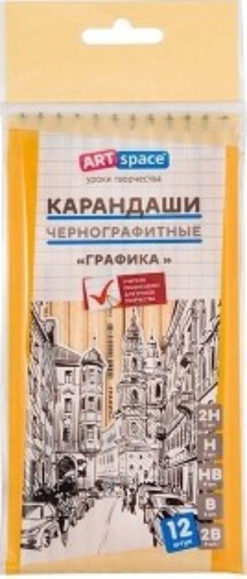 """Набор карандашей чернографитных """"Графика"""", 12шт."""