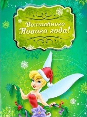 """Блокнот с открыткой """"Волшебного Нового года!"""", Феи"""