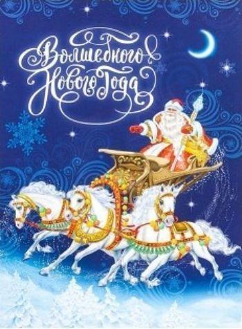 """Блокнот-раскраска """"Волшебного Нового года"""""""