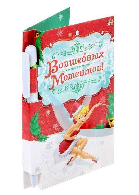 Ручка новогодняя и блок для записей в открытке Волшебных моментов , Феи, Сима-ленд, 2018  - купить со скидкой