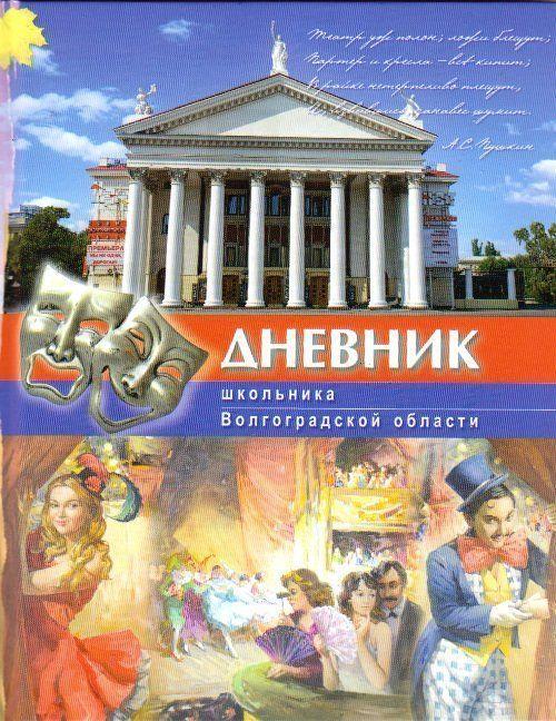 Дневник школьника Волгоградской области
