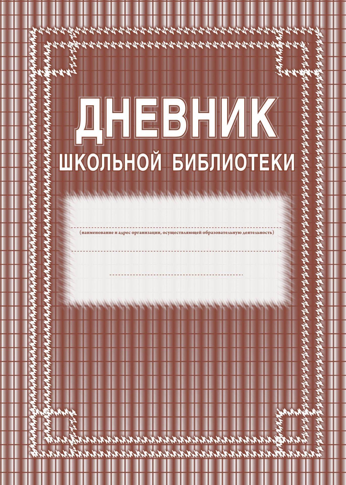 Дневник школьной библиотеки