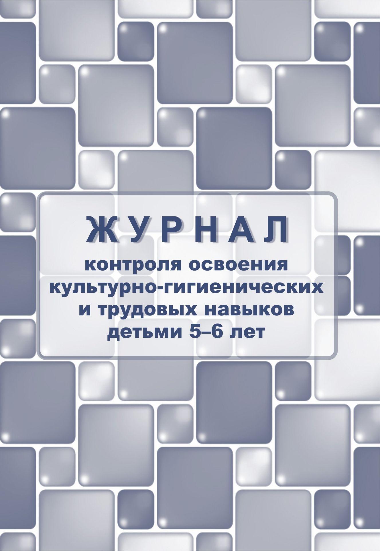Журнал контроля по освоению культурно-гигиенических и трудовых навыков  детьми 5-6 лет