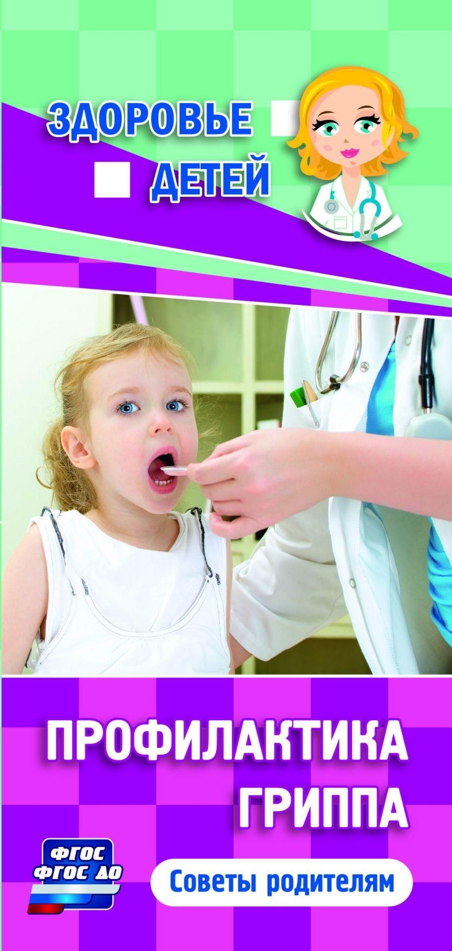 """Памятка """"Здоровье детей"""". Профилактика гриппа: советы родителям (бумага офсетная 80 г)"""