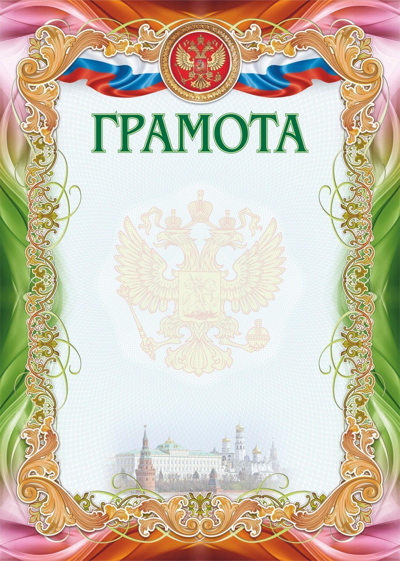 Грамота (УФ-лакирование) (с гербом и флагом РФ)