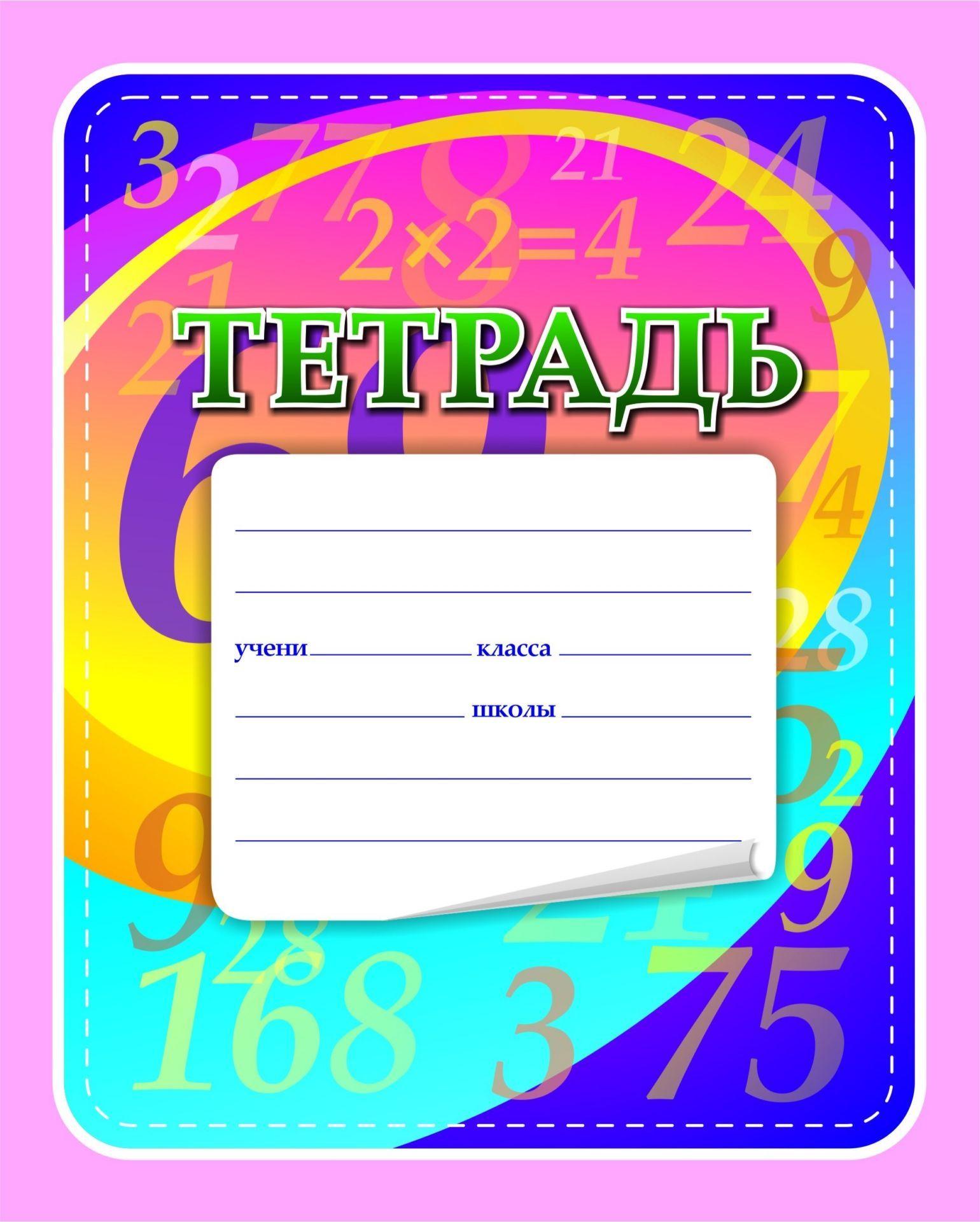 Тетрадь по математике (с таблицей умножения)