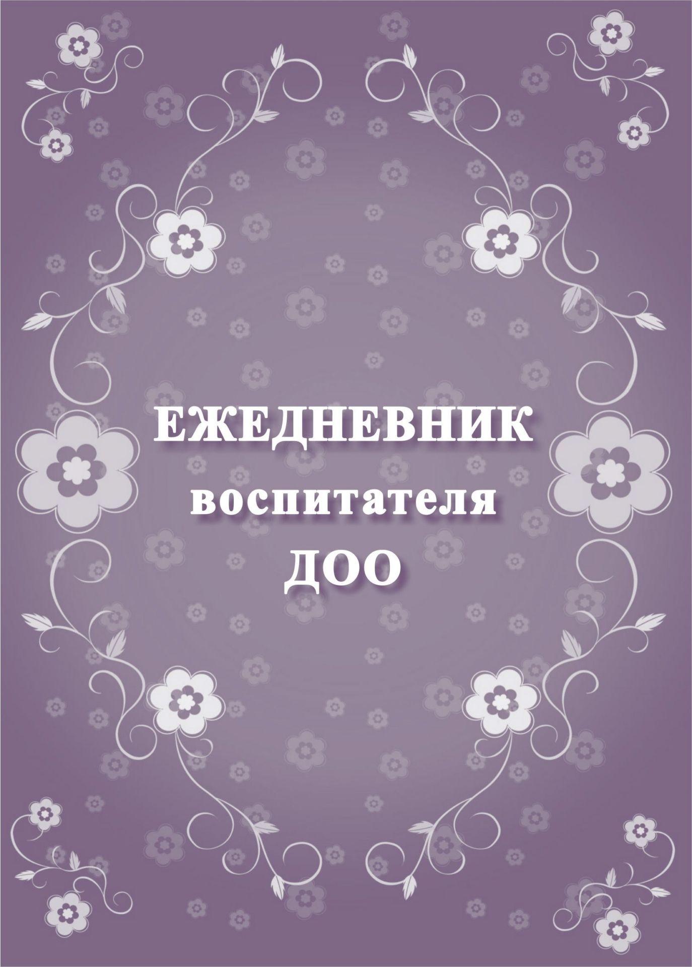 Ежедневник воспитателя ДОО